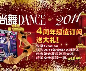 订阅2011全年《尚舞》杂志送舞鞋