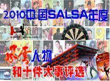 2010中国salsa年度风云人物和十件大事评选