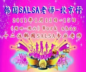 [北京]2011.1.13-15北京中韩salsa文化节