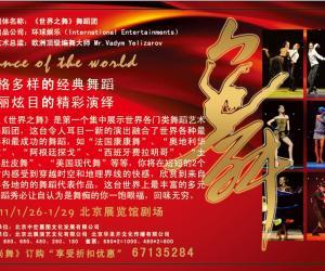 经典剧目《世界之舞》火爆登陆北京
