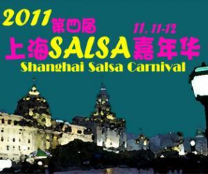2011年第四届上海SALSA嘉年华11月登陆!