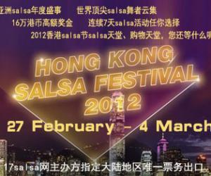香港2012年salsa Festival 来了!!!
